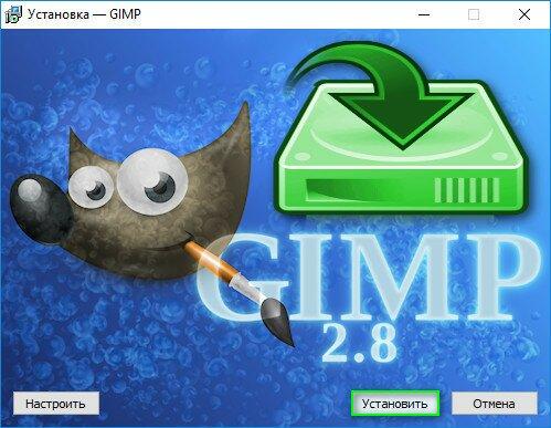 GIMP - установка графического редактора
