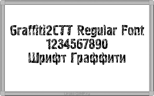 Шрифт граффити для ГИМП Graffiti2CTT Regular Font