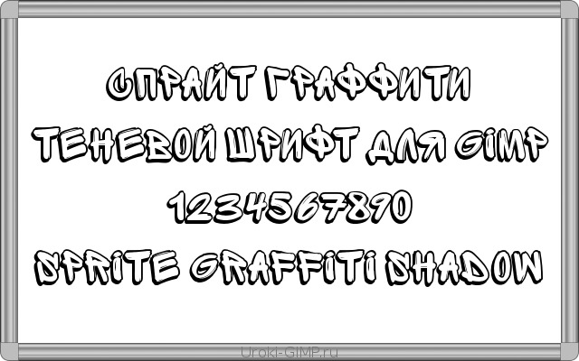 Скачать шрифт для GIMP - Sprite Graffiti Shadow Font