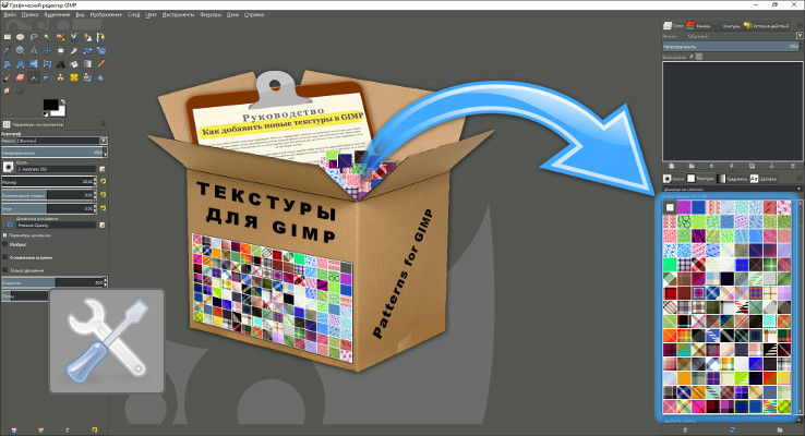 Как установить текстуры в GIMP - паттерны (patterns)