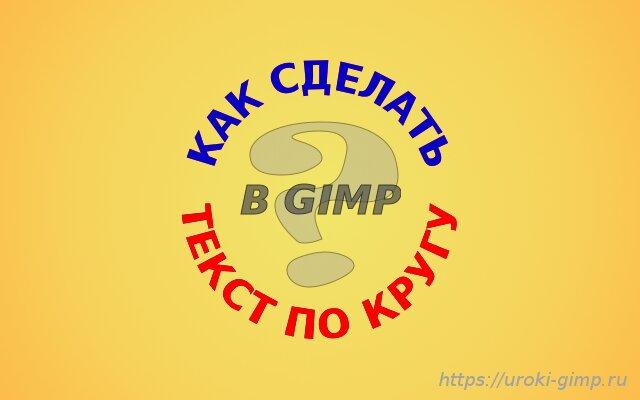 Закругленный текст по кругу в GIMP