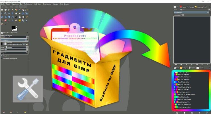 GIMP установить градиенты, добавить в ГИМП