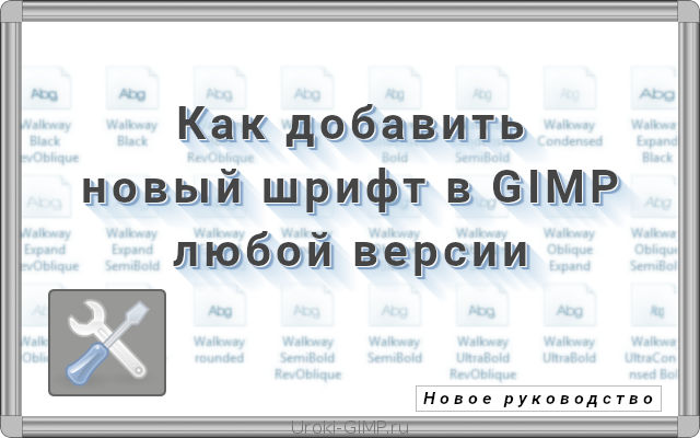 Как добавить новый шрифт в GIMP любой версии