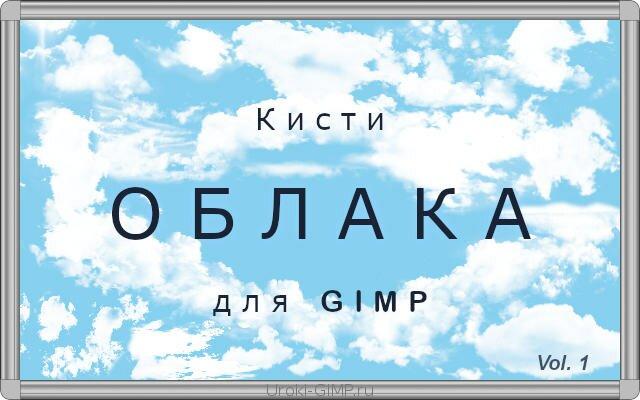 Кисти фотошопа для GIMP - Облака (Vol. 1)